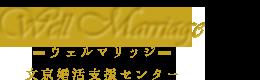 ウェルマリッジ | 文京区・巣鴨・駒込の結婚相談所